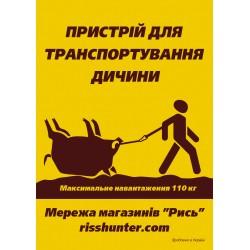Лента для транспортировки дичи